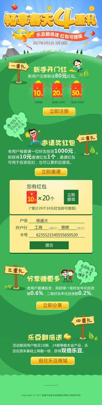 互联网金融手机微活动 PSD