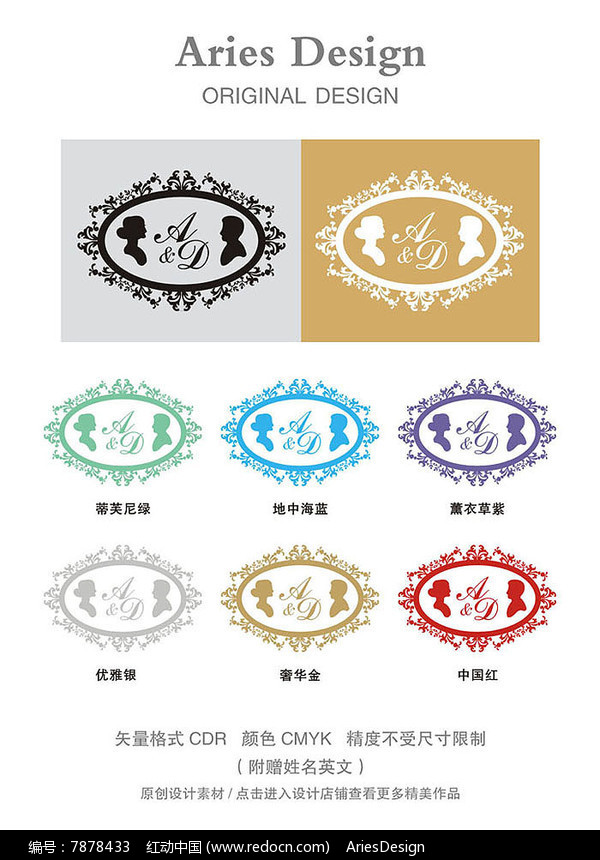 婚礼英文字体CDR爱的剪影图片