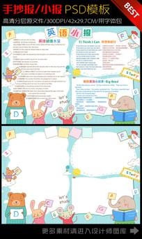 卡通动物边框英文学习手抄小报设计模板