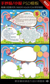 卡通兔边框手抄小报设计模板