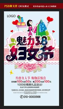 魅力38妇女节促销海报