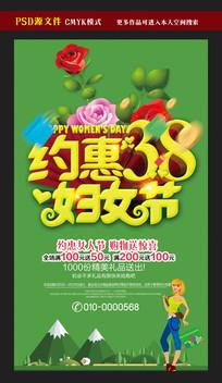 绿色约惠38妇女节海报设计