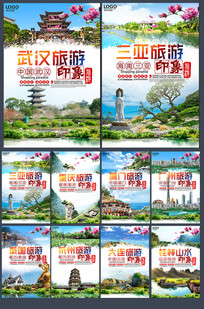 旅游海报PSD下载