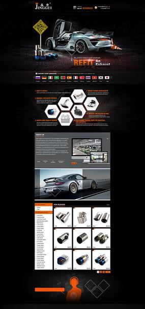 汽车配件网页设计模板 PSD