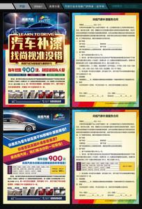 汽修行业市场推广DM传单