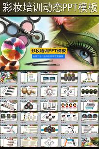 三八妇女节美容彩妆PPT模板