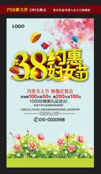 三八约惠妇女节活动海报