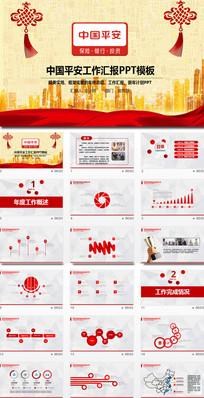 时尚大气中国平安银行工作总结计划PPT