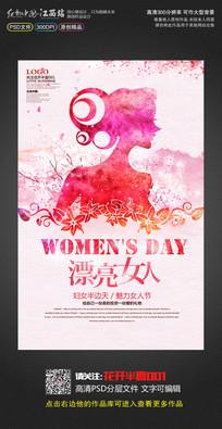 时尚水彩38妇女节宣传促销海报