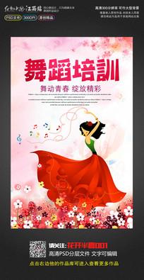 时尚水彩舞蹈培训招生海报设计