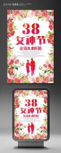 时尚唯美38妇女节宣传海报