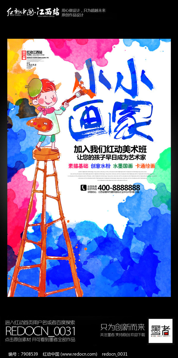 您当前访问作品主题是水彩创意小小画家美术班招生宣传海报设计,编号图片