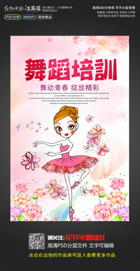水彩舞蹈招生培训海报设计