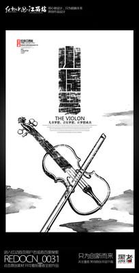 水墨创意小提琴宣传海报