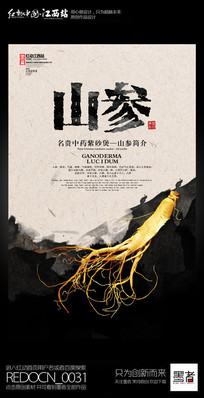 水墨中国风养生滋补品山参中草药文化海报设计