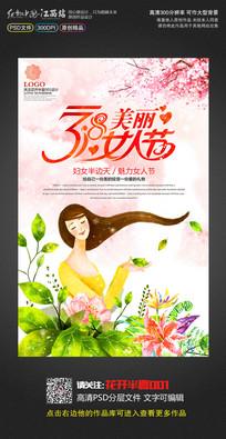 唯美38妇女节宣传海报设计