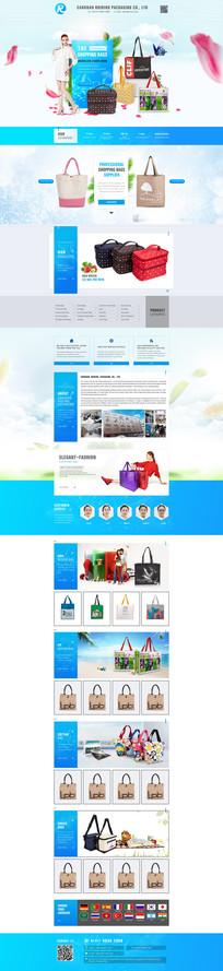 无纺布袋超市购物袋网页设计模板 PSD