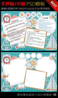 学校设计作业手抄报设计模板