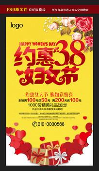 约惠38妇女节活动海报