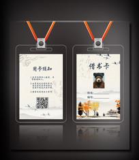 中国风读书卡
