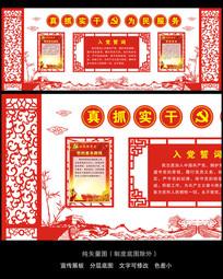 中国风古典窗花党员室党建文化室布置图