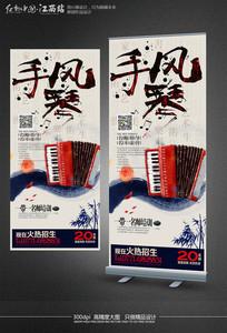 中国风手风琴培训招生易拉宝