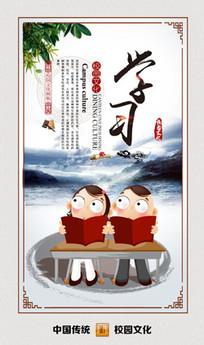 中国风学校展板挂图之学习