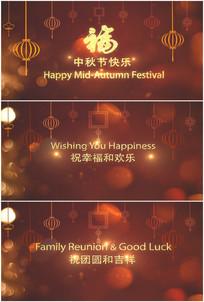 中秋节快乐红色喜庆中国风电子贺卡视频