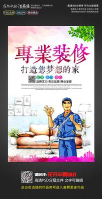 专业装修宣传海报
