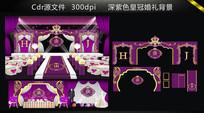 紫色华丽唯美大气婚礼仪式背景设计 CDR
