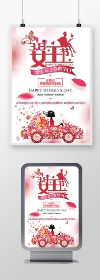 38女王节女人节妇女节促销活动海报