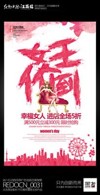 霸气女王价到38妇女节促销海报设计