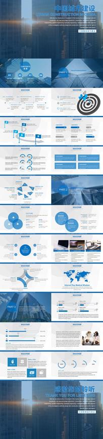 城市建设建筑桥梁工程建设施工PPT模板