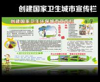 创建国家卫生城市展板宣传栏