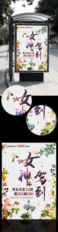 创意3.8妇女节促销海报