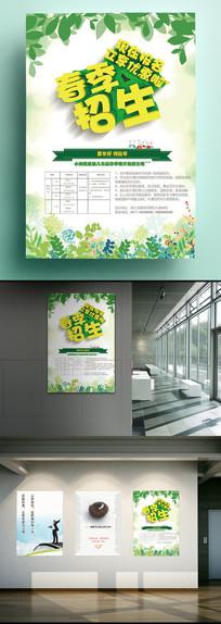 春季招生海报设计