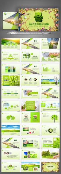 春天春季春天绿色生态环保通用PPT