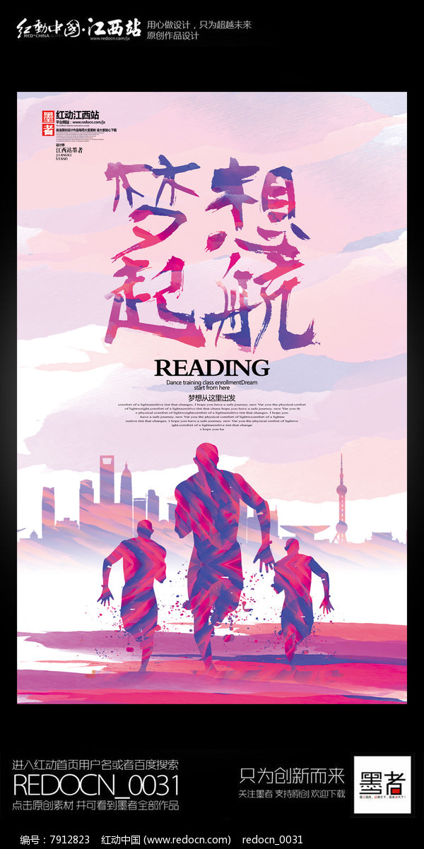 大气炫彩创意梦想起航企业文化海报设计图片