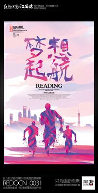 大气炫彩创意梦想起航企业文化海报设计