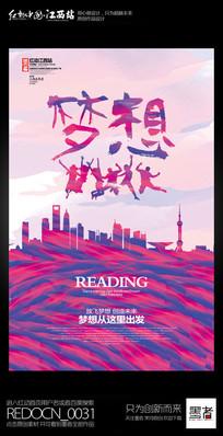 大气炫彩创意梦想文化海报设计