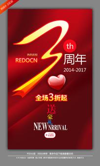 大气创意红色喜庆3周年海报
