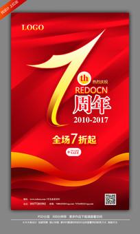 大气红色7周年庆海报设计