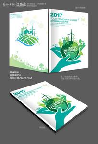 大气环保画册封面设计