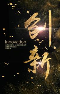 大气企业文化创新展板设计