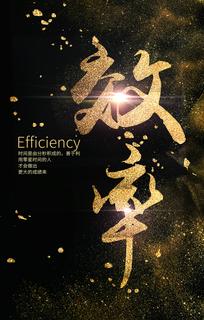 大气企业文化效率展板