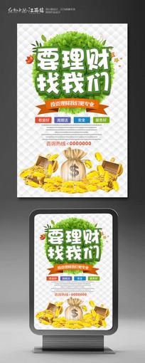 大气投资理财宣传海报