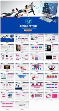 电子商务公司网站介绍PPT模板 pptx