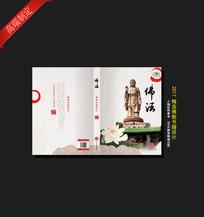 佛教书籍封面设计