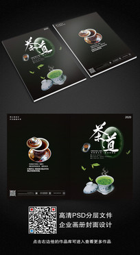 黑色大气茶文化画册封面