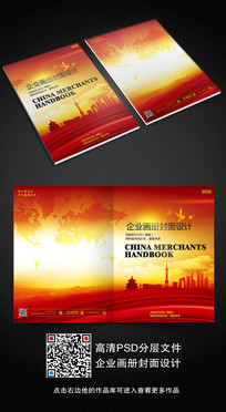 红色大气政府机关画册封面设计